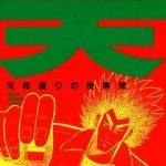 福本伸行漫画の最高傑作は『天 天和通りの快男児』である理由