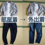 私服の制服化をするなら、白シャツより灰カーディガンだ