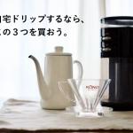 うまいコーヒーを飲むためには、3つの道具さえあればいい。
