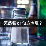 天然塩のミネラルバランス論に異議。 伯方の塩でOK。