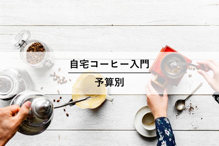 自宅コーヒー入門:予算別