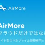 無料アプリAirMoreで、PCとスマホ間のデータ転送が10倍快適に
