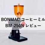 ボンマック コーヒーミル BM-250N レビュー