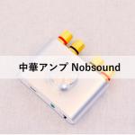 中華bluetoothアンプ Nobsound 接続方法と音質レビュー