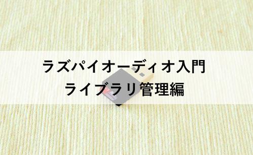 ラズパイオーディオ入門 ライブラリ管理編